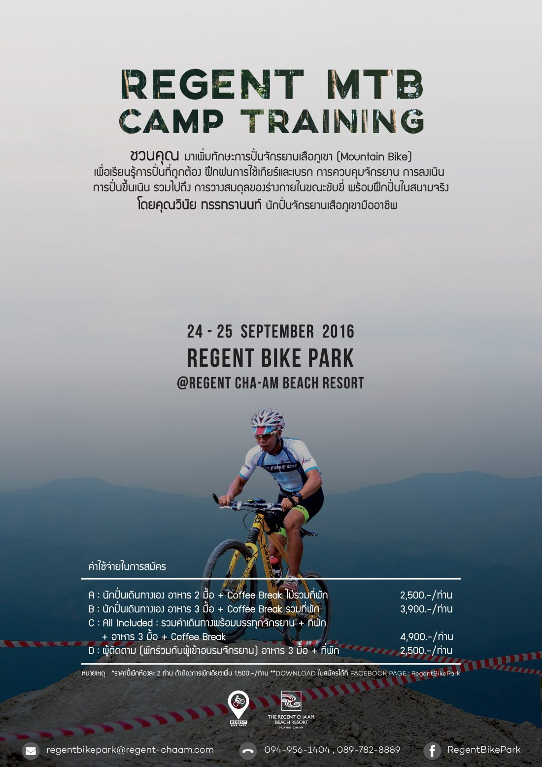 MTB Camp training